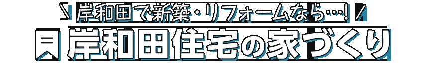 岸和田住宅の家づくり