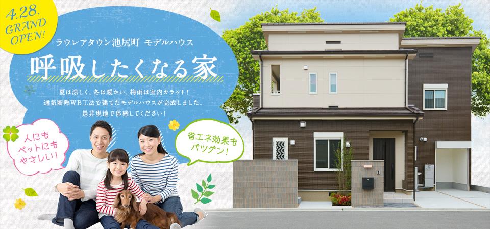 モデルハウス「呼吸したくなる家」