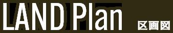 LandPlan 区画図