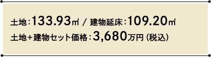 土地:135.00㎡ / 建物延床:109.20㎡ 土地+建物セット価格:3,680万円(税込)