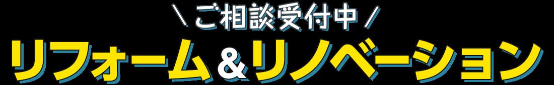 岸和田住宅のリフォーム・リノベーション