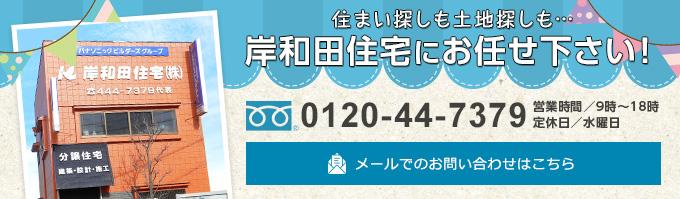 住まい探しも土地探しも… 岸和田住宅にお任せ!0120-44-7379