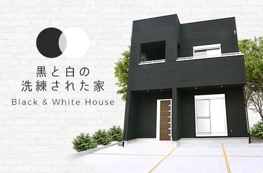 黒と白の洗練された家